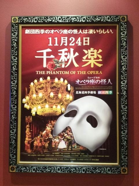 オペラ座の怪人_1.jpg