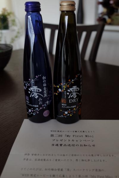 スパークリング清酒.jpg