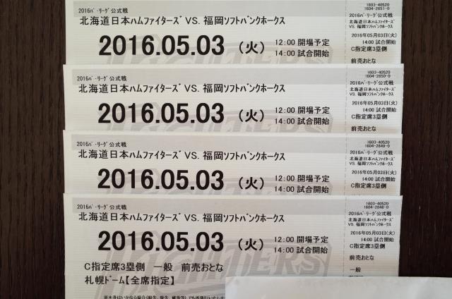 当選チケット.jpg